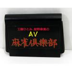 AV Strip Mahjong, FC