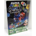 Super Mario Galaxy Guidebok
