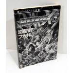 Rockman / Megaman X3 guidebok