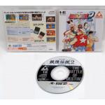 Fatal Fury 2 / Garou Densetsu 2, PCECD