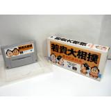 Wakataka Oozumou (boxat), SFC