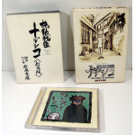Nadesico Prince of Darkness - Limited Edition CD
