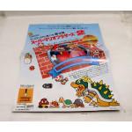 Super Mario Bros 2 - japanskt reklamblad