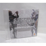 White Knight Chronicles LEVEL-5 × PlayStation Special Soundtrack