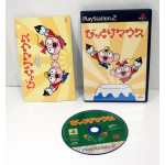 Bikkuri Mouse, PS2