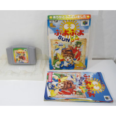 Puyo Puyo Sun (boxat), N64
