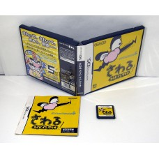 Warioware: Touched!, NDS