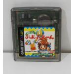 Pocket Puyo Puyo 4, GBC