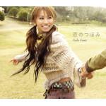 Koda Kumi - Koi No Tsubomi (musiksingel CD+DVD)