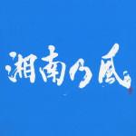 Shonan no Kaze - Riders High (musikalbum)