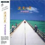 TUBE - Roman No Natsu (musikalbum)