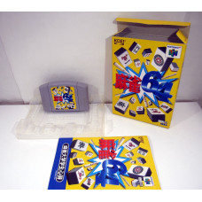 Mahjong 64 (boxat), N64