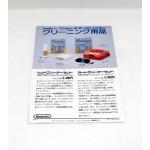 Famicom Disk System rengöring reklamflyer