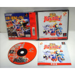 Gokujou Parodius Da! Deluxe Pack, PS1