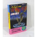 Megami Tensei II - guidebok