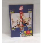 Marukatsu SFC RPG - handbok