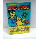 Pokemon Puzzle Challenge, guidebok